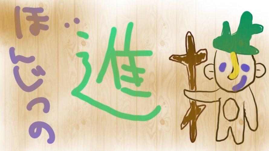 shintyoku