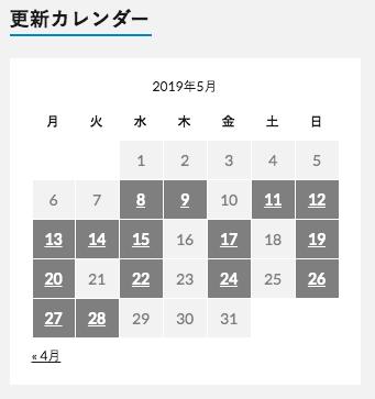 5月の更新カレンダー
